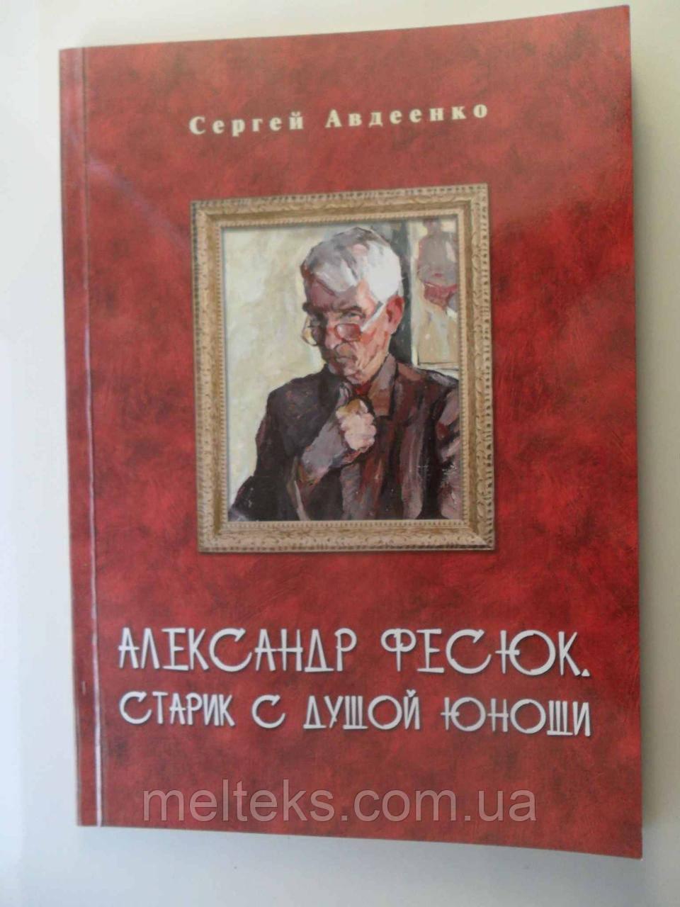 Александр Фесюк. Старик с душой юноши (книга Сергея Авдеенко)