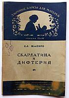 Скарлатина и дифтерия. Серия Заочные курсы для матерей. Лекция 15 и 16. 1949 год