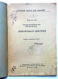 Скарлатина и дифтерия. Серия Заочные курсы для матерей. Лекция 15 и 16. 1949 год, фото 2