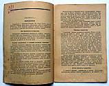Скарлатина и дифтерия. Серия Заочные курсы для матерей. Лекция 15 и 16. 1949 год, фото 3