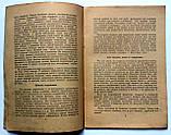 Скарлатина и дифтерия. Серия Заочные курсы для матерей. Лекция 15 и 16. 1949 год, фото 4