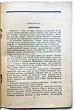 Скарлатина и дифтерия. Серия Заочные курсы для матерей. Лекция 15 и 16. 1949 год, фото 5