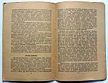 Скарлатина и дифтерия. Серия Заочные курсы для матерей. Лекция 15 и 16. 1949 год, фото 6