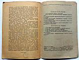 Скарлатина и дифтерия. Серия Заочные курсы для матерей. Лекция 15 и 16. 1949 год, фото 7