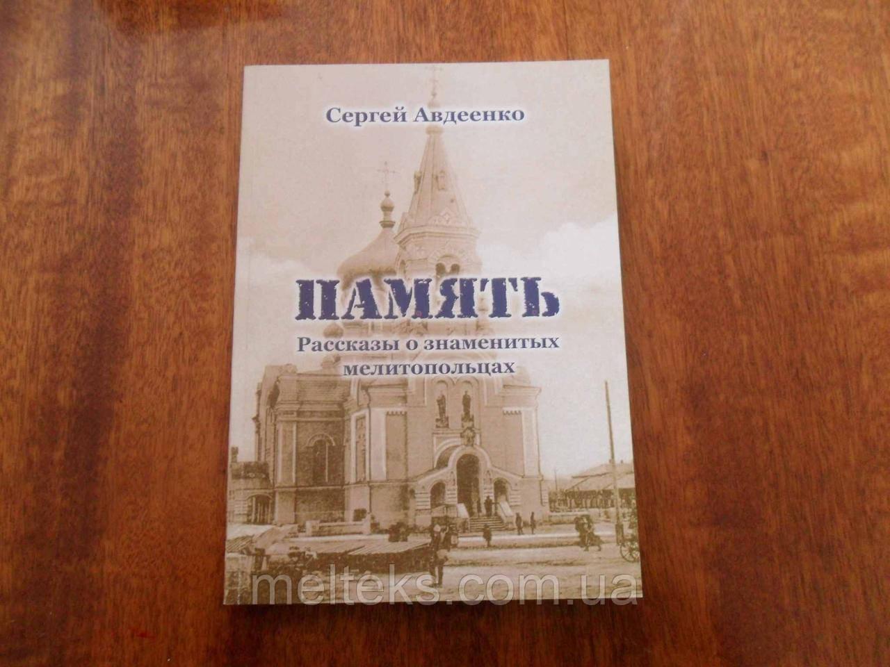 Память. Рассказы о знаменитых мелитопольцах (книга Сергея Авдеенко)