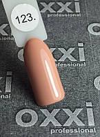 Гель лак Oxxi №123 (персиковый, эмаль), 8 мл