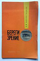 "Белостоцкая Е. Береги зрение. Из-во ""Медицина"" 1966г."
