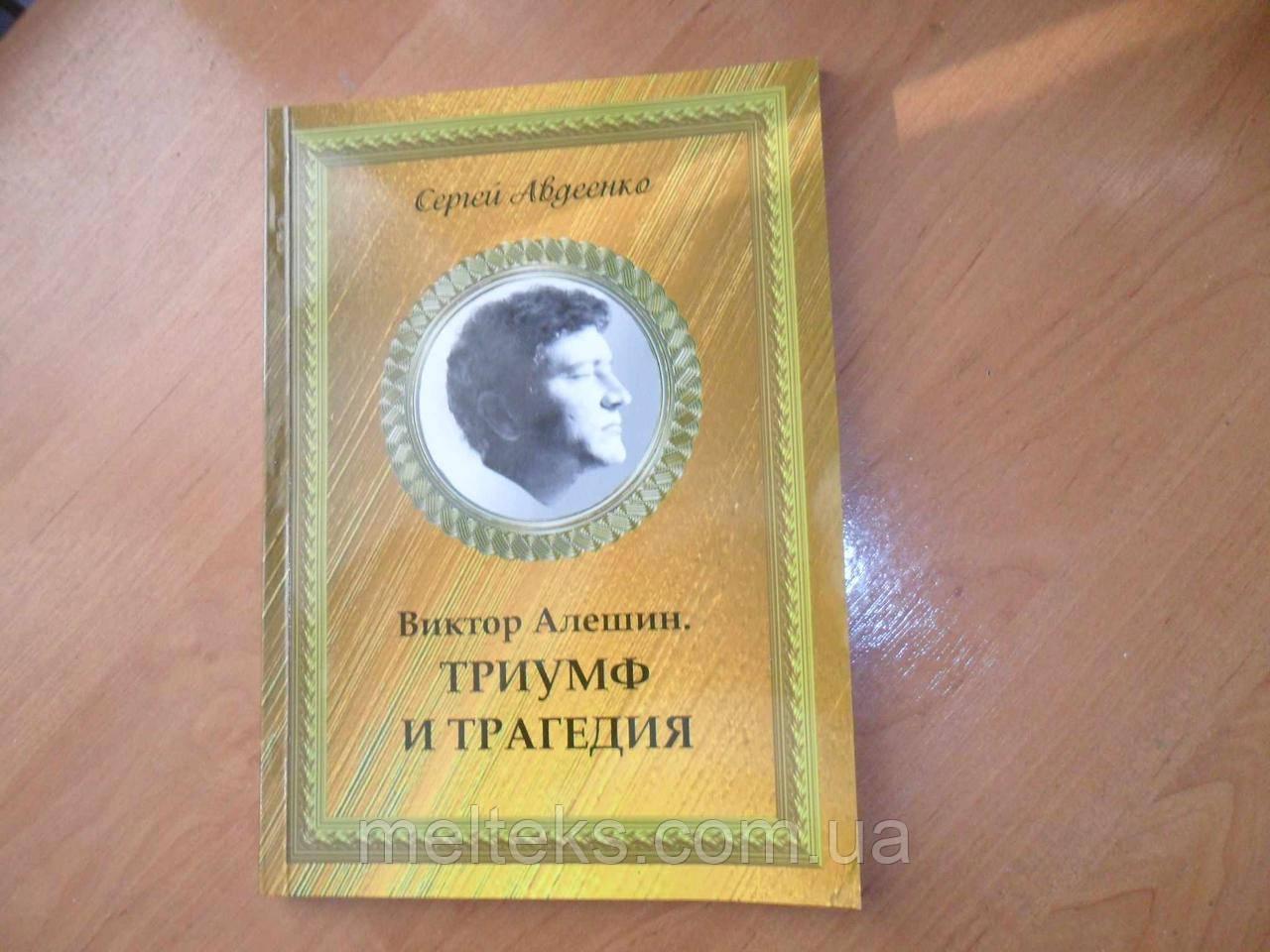 Виктор Алешин. Триумф и трагедия (книга Сергея Авдеенко)