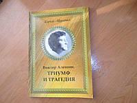 Виктор Алешин. Триумф и трагедия (книга Сергея Авдеенко), фото 1