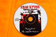 Музыкальный CD диск. ИВАН КУЧИН - Новинки лагерной лирики