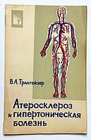 """В.Трангейзер """"Атеросклероз и гипертоническая болезнь"""". Медгиз. 1962 год"""