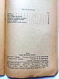 """С.Андреев """"Новое о сердце и сосудах"""". 1961 год, фото 9"""