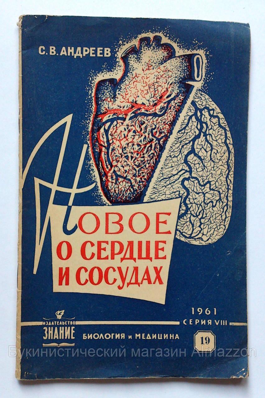 """С.Андреев """"Новое о сердце и сосудах"""". 1961 год"""