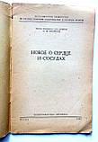 """С.Андреев """"Новое о сердце и сосудах"""". 1961 год, фото 2"""