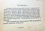 """С.Андреев """"Новое о сердце и сосудах"""". 1961 год, фото 3"""