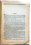 """С.Андреев """"Новое о сердце и сосудах"""". 1961 год, фото 4"""