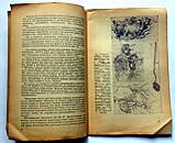 """С.Андреев """"Новое о сердце и сосудах"""". 1961 год, фото 5"""