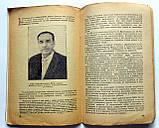 """С.Андреев """"Новое о сердце и сосудах"""". 1961 год, фото 8"""