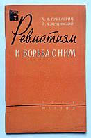"""А.Губергриц """"Ревматизм и борьба с ним"""". Медгиз. 1958 год"""