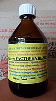 Многокомпонентный состав ВИТАРА+86 (Растирка).Наружно. Лечение суставов. Полиартрит. Заболевания позвоночника.