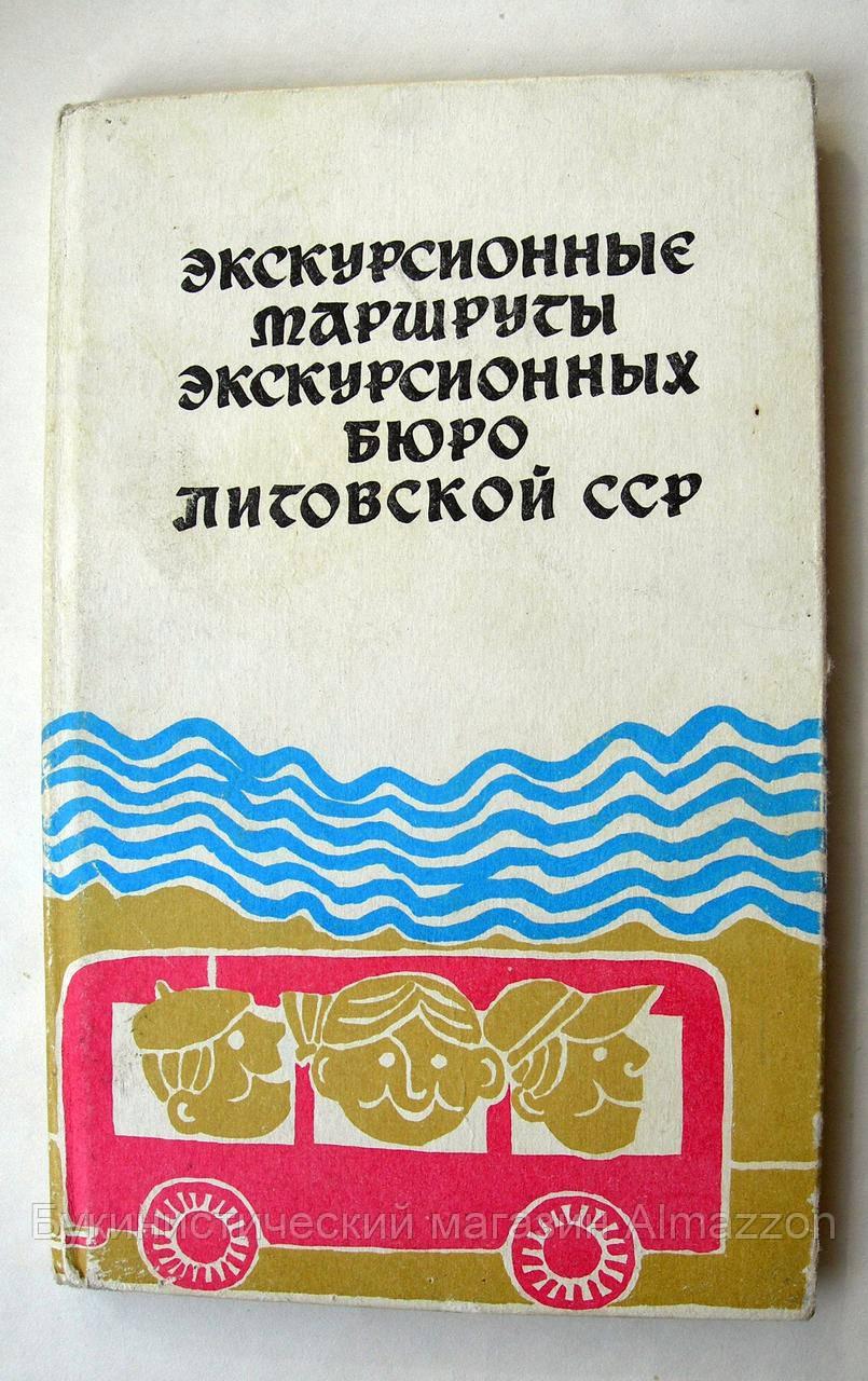 Экскурсионные маршруты экскурсионных бюро Литовской ССР. 1972 год