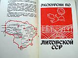 Экскурсионные маршруты экскурсионных бюро Литовской ССР. 1972 год, фото 2