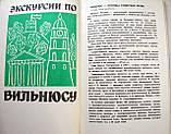 Экскурсионные маршруты экскурсионных бюро Литовской ССР. 1972 год, фото 6