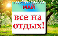 График работы на майские праздники :)
