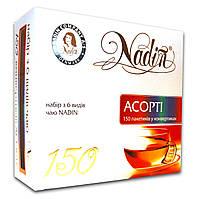 Чай в пакетиках Ассорти, набор чайный, 150шт * 1,75г.