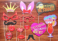 """Фотобутафория """"Девичник улетный"""" 14 предметов"""