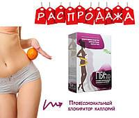 Блокатор калорий ПБК-20. РАСПРОДАЖА