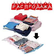 Вакуумные пакеты для хранения вещей 80*110. РАСПРОДАЖА
