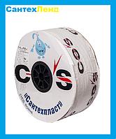 Лента CO'S для капельного полива DRIP TAPE с плоским эмиттером 20 см.  (1000м)