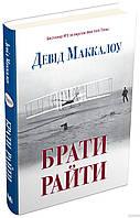 Дэвид Маккалоу Брати Райти