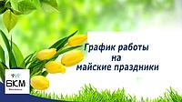 График работы 6km.com.ua на майские праздники