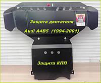 Защита двигателя и КПП Ауди А4B5 (1994-2001) V-1.6; 1.8; 2.0; 1.9D;