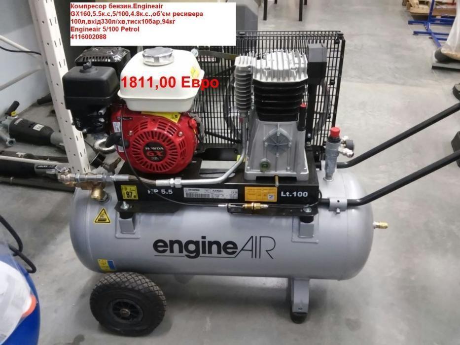 Компресор бензиновий .Engineair GX160, 5.5к.с., об'єм ресивера 100л