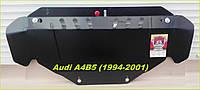 Защита двигателя Ауди А4 B5 (1994-2001) V-1.6; 1.8; 2.0; 1.9TDI