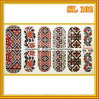 Нове Надходження: Наклейки для Нігтів Нігтики PhotonailArt Водні Різнокольорові, Мала Пластина, Angevi. Код 1387