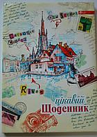 Щоденник цікавий, B5 / тв. обл. глянец./ Почтовая марка