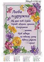 """Схема для вишивки бісером """"Люба подружка"""" Мі-1246"""