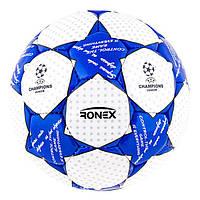 Мяч футбол Grippy Ronex Finale2 голубой. Распродажа! Оптом и в розницу!