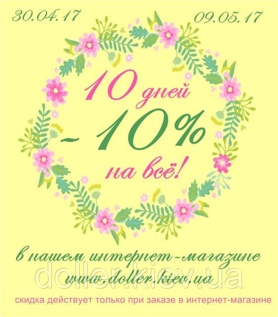 -10% на 10 дней!