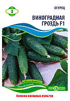 Семена Огурца, Виноградная Гроздь F1, 3 г.