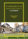 О договоре Харьковская цивилистическая школа Монография