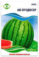 Семена Арбуза, Аю Продюсер, 5 г.