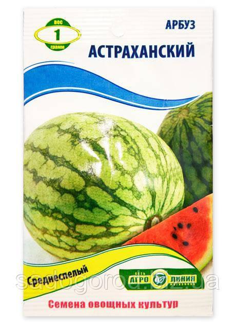 Семена Арбуза, Астраханский, 1 г.