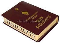 Библия с комментариями Полноценная жизнь Де Люкс гиб. пер. бордовая