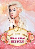 Набор для проведения свадебного выкупа - Тили-тили-тесто здесь живет невеста блондинка №СН-0007