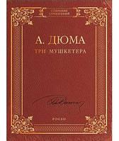 Дюма А. Три мушкетера: роман (Собрание сочинений А. Дюма)